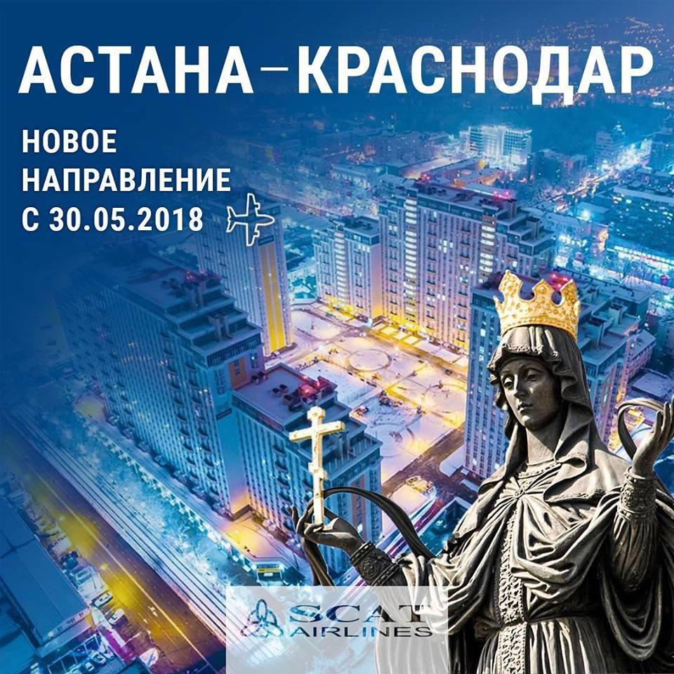 Рейс Астана – Краснодар.jpg
