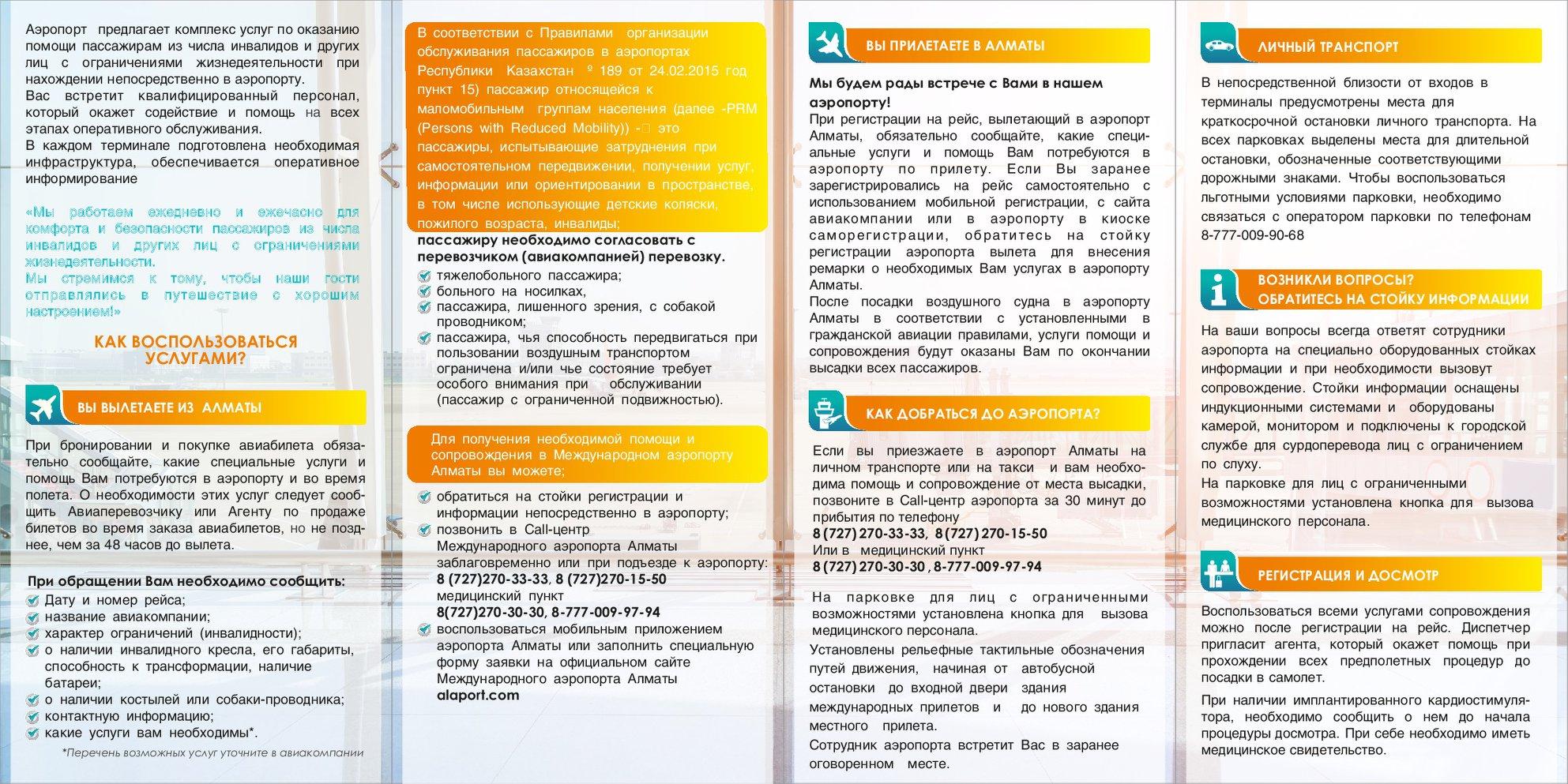 Правила в Аэропорту Алматы 2.jpg