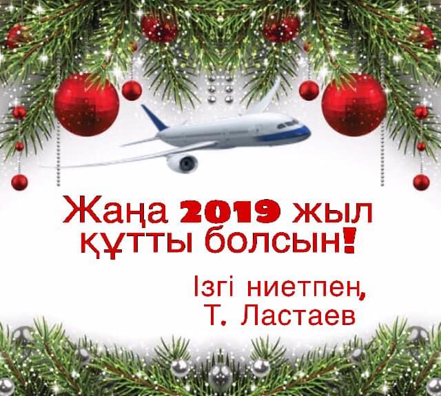 Комитет гражданской авиации МИИР РК.jpg