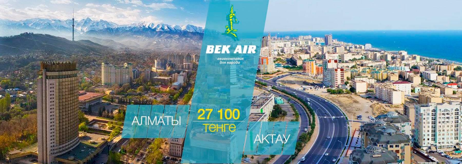 Из Алматы в Актау от BEK AIR.jpg