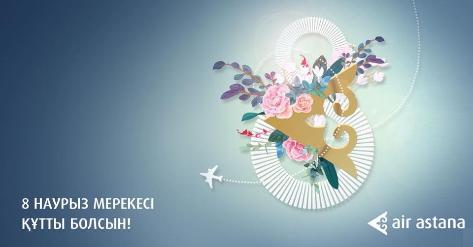 Air Astana с 8 марта.jpg