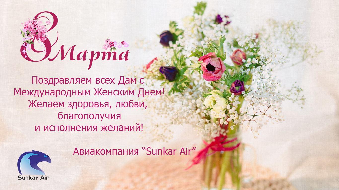 Sunkar Air с 8 марта.jpg