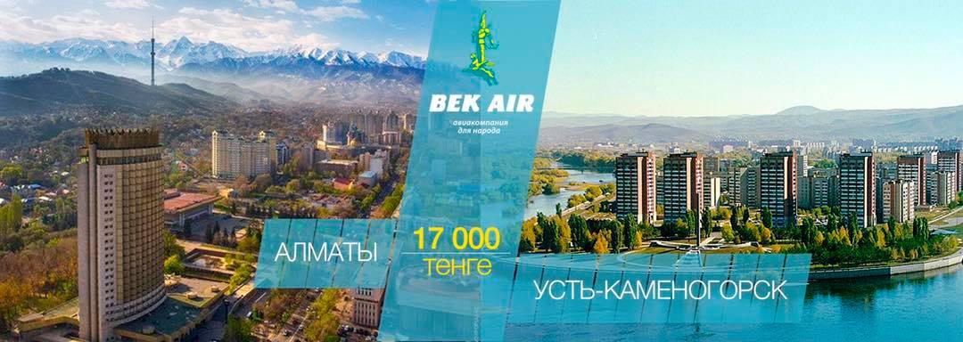 Из Алматы в Усть-Каменогорск от 17000 тенге с BEK AIR.jpg