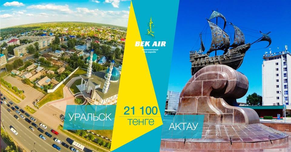 Уральск - Актау BEK AIR.jpg