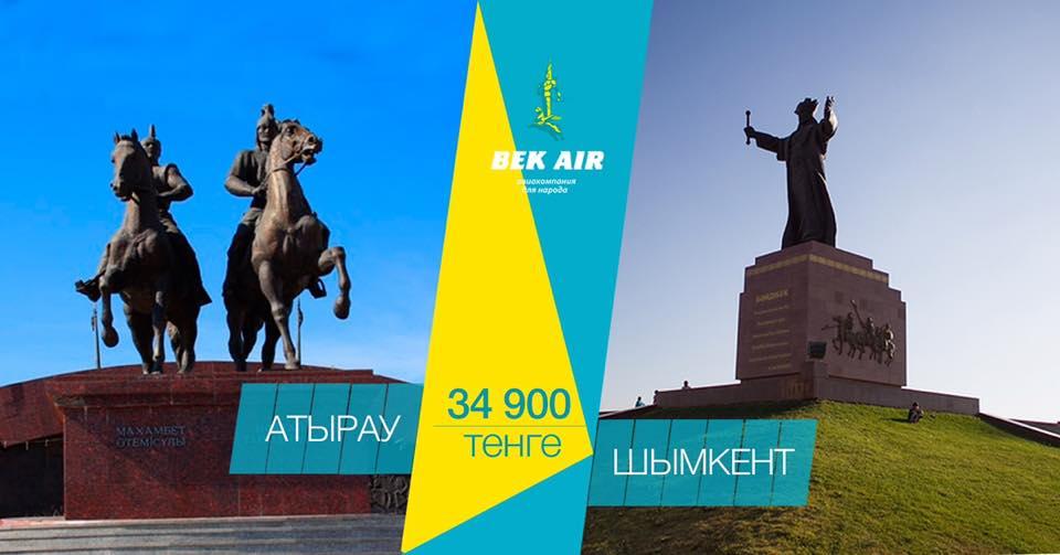 Атырау - Шымкент
