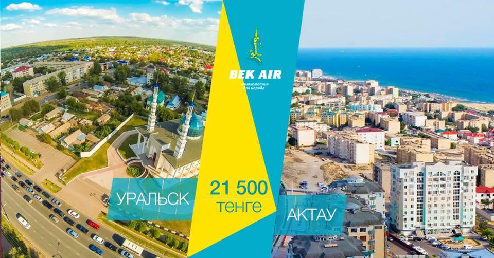 BEK AIR Уральск - Актау