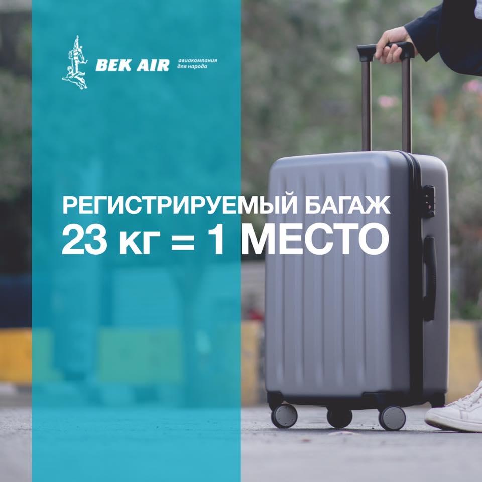 Норма провоза регистрируемого багажа Бек эйр