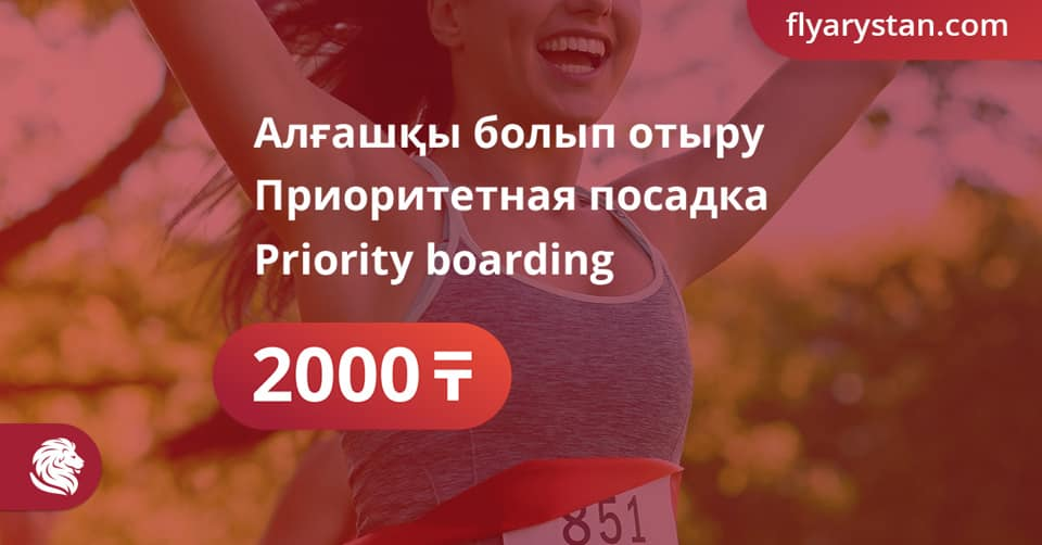 Приоритетная посадка FlyArystan