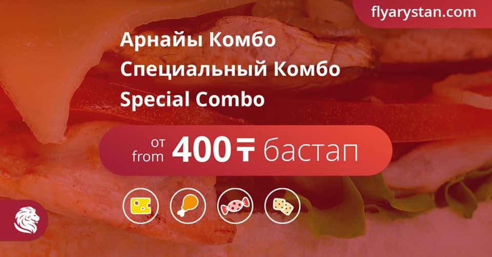 FlyArystan Питание на заказ