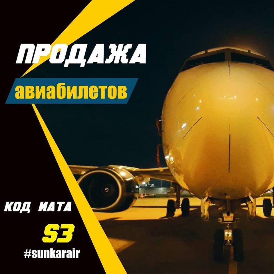 ИАТА присвоила Sunkar AirМеждународный код S3