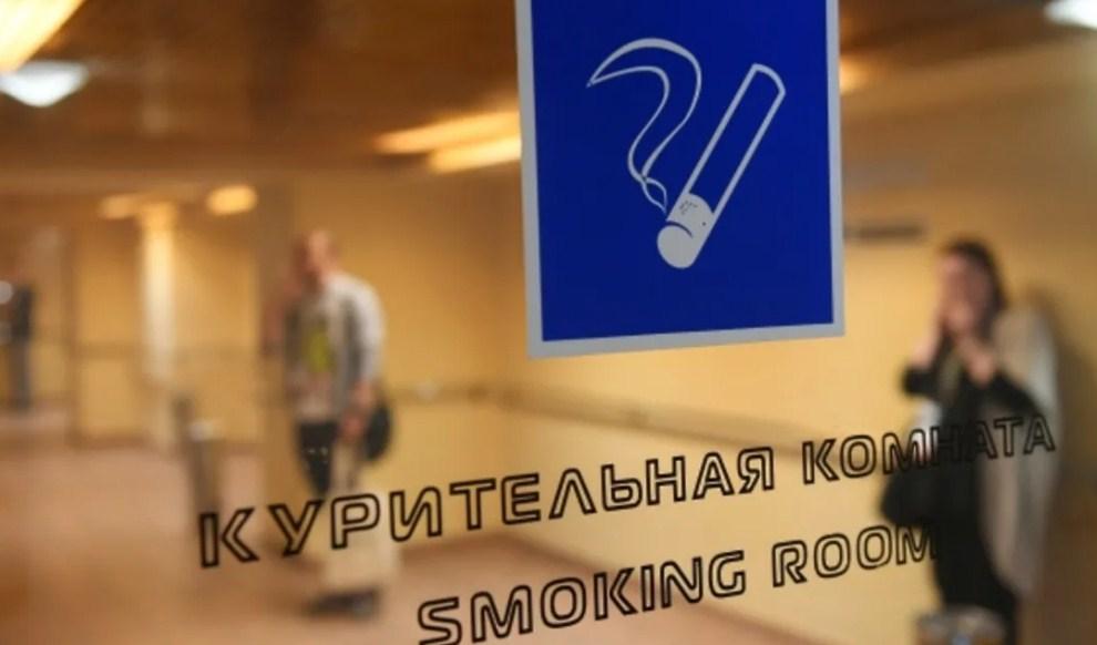 Курение в российских аэропортах может стать платным