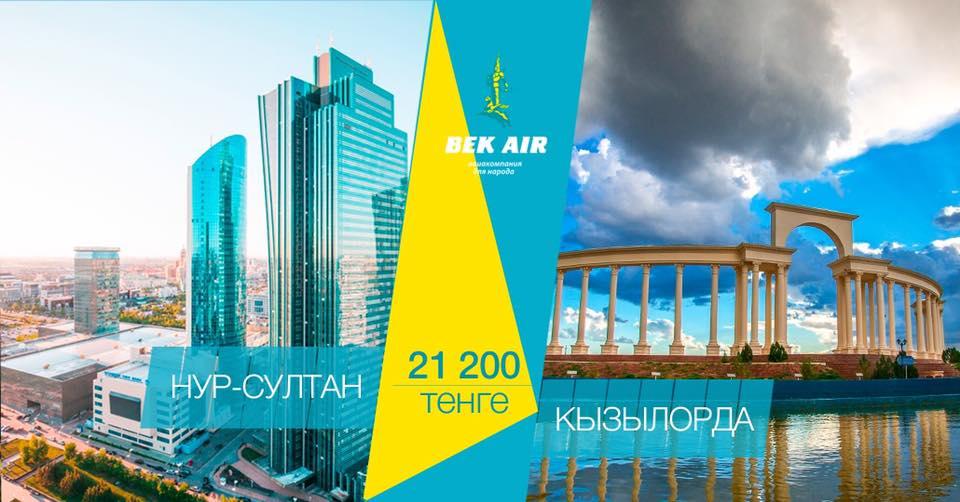 Рейс BEK AIR Нур-Султан - Кызылорда