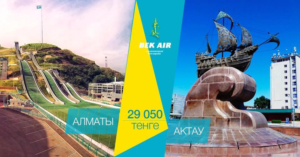 BEK AIR Алматы-Актау