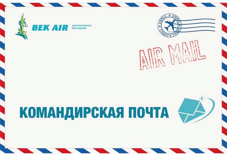 Командирская почта BEK AIR
