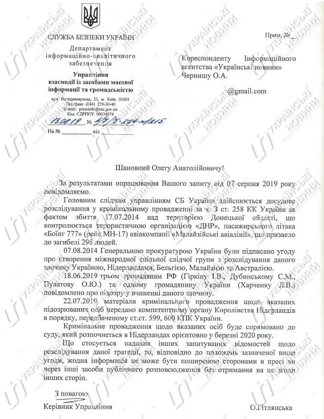 Украина завершила передачу Нидерландам дела МН17