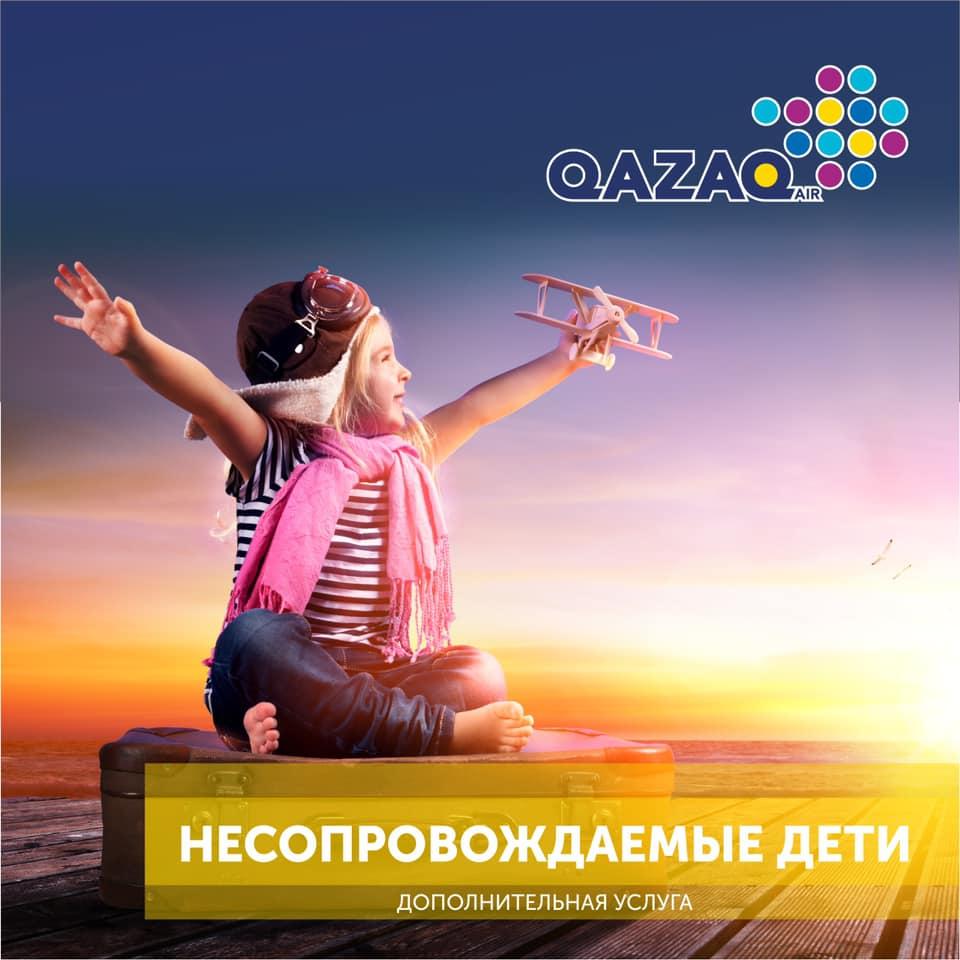 Дополнительные услуги QAZAQ AIR