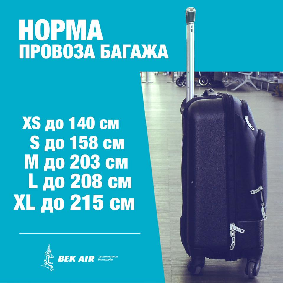 """Норма провоза багажаАвиакомпании""""BEK AIR"""""""