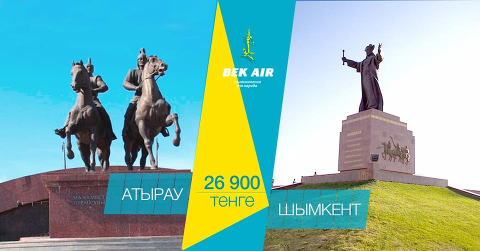 Атырау - Шымкент BEK AIR