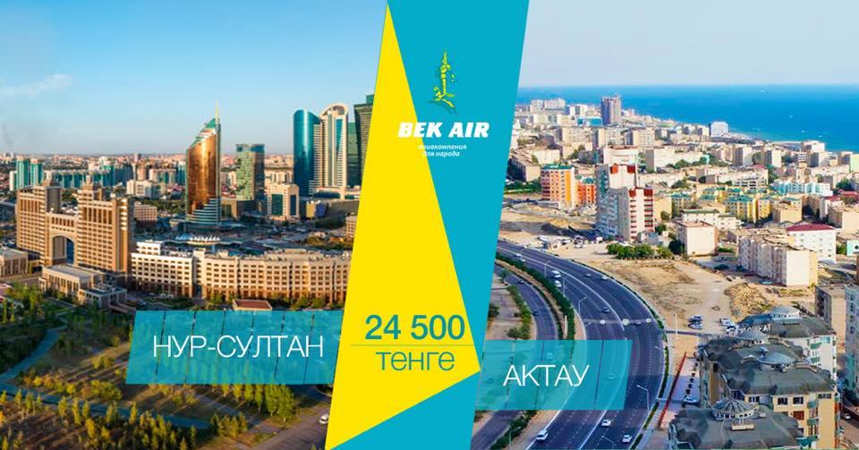 Нурсултан - Актау от 24500 тенге с BEK AIR