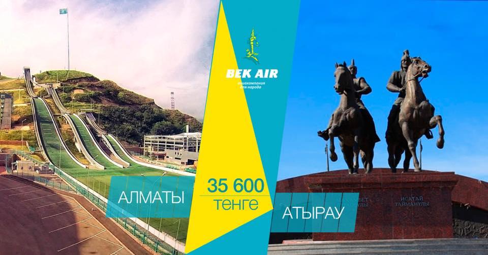 Алматы - Атырау.jpg